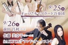 HOTひといきコンサート2019/9/26