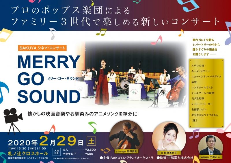 メリー・ゴー・サウンドコンサート